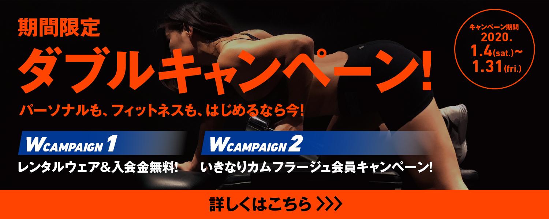 Wキャンペーン2020