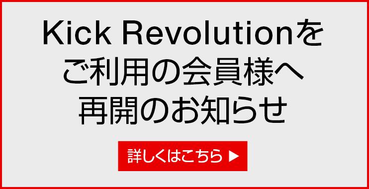 Kick Revolution再開のお知らせ